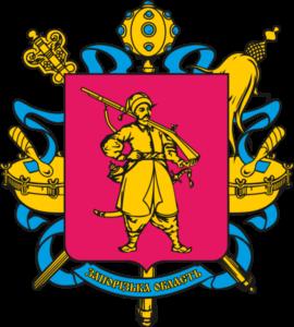 gerb-zaporozhskoj-oblasti