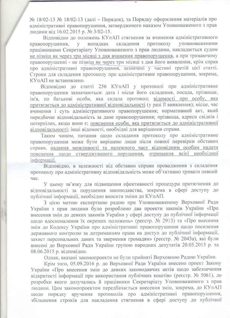 Поціновувач закордонного відпочинку отримає протокол про корупцію