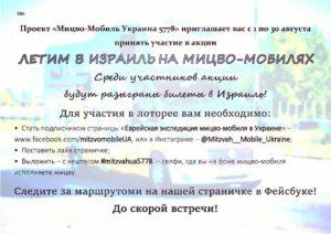 В середине августа по Херсонщине будет колесить синагога на колесах