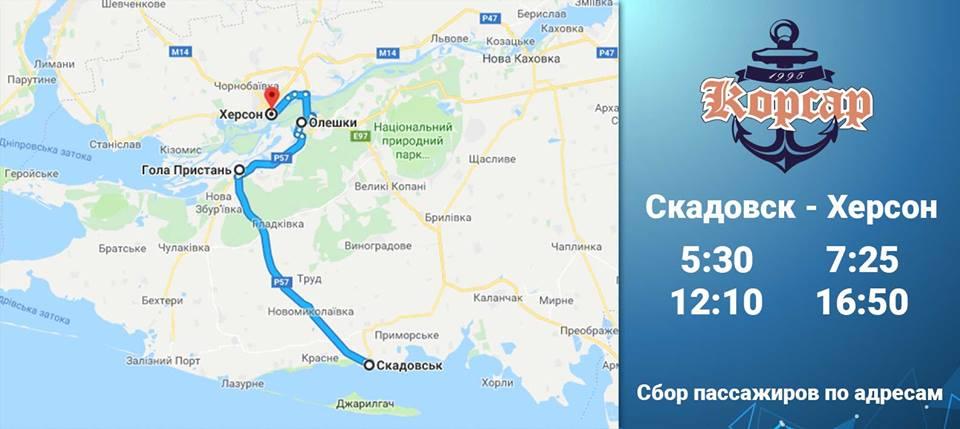 Корсар Херсон - Скадовськ