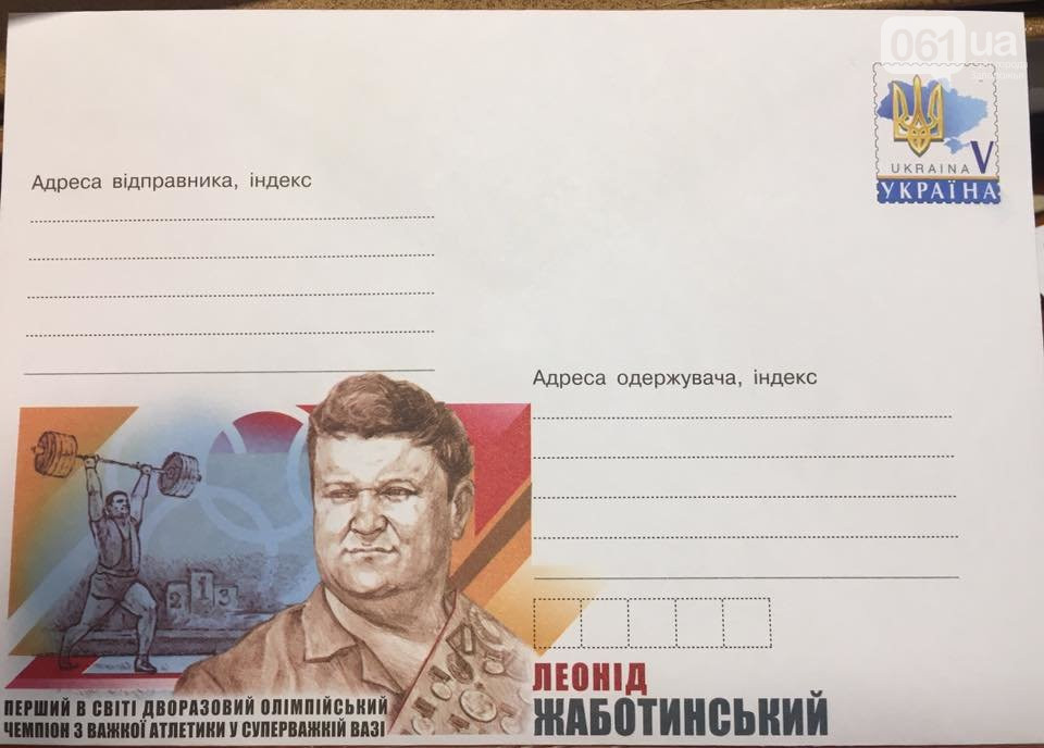 Укрпочта выпустила конверт с изображением легендарного запорожца