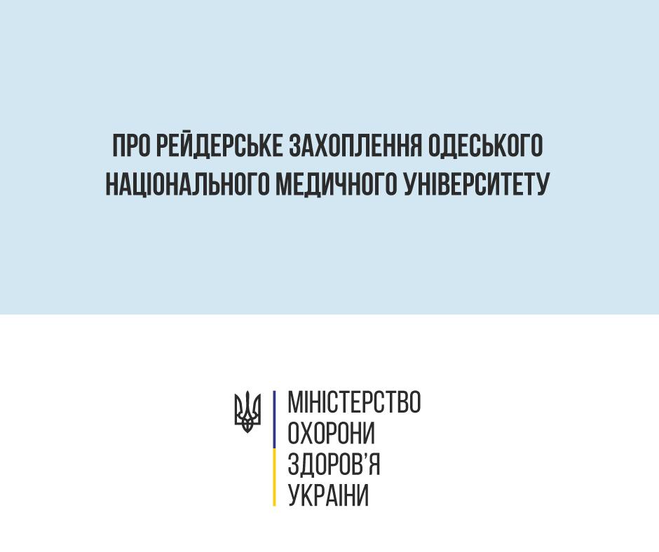 Міністерство охорони здоров'я відреагувало на рейдерське захоплення Одеського національного медичного університету