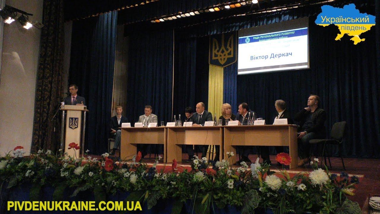 У Бериславському районі вперше відбулось засідання Ради регіонального розвитку