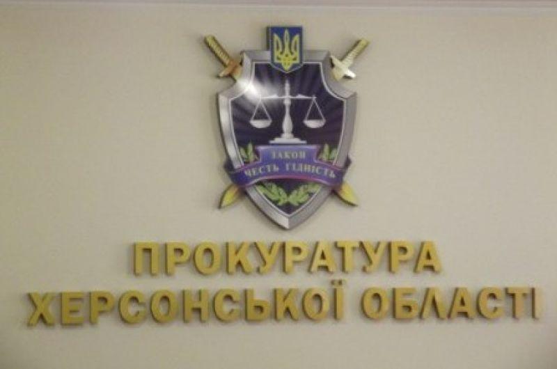В прокуратуре Херсонской области опровергли увольнение Тригубенко