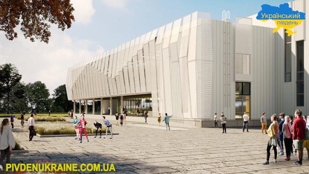 """Чи буде в Новій Каховці збудовано Центр олімпійських видів спорту """"H2О""""?"""