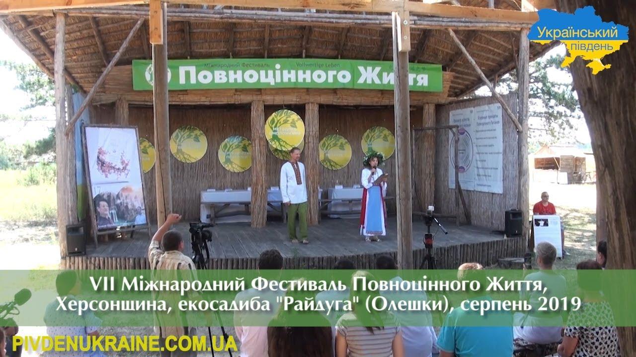 В екосадибі «Райдуга» триває VІІ Міжнародний фестиваль Повноцінного Життя