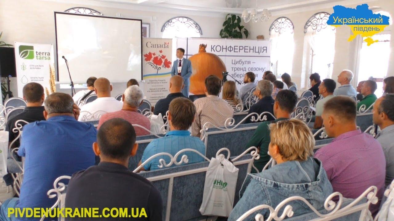 Виробники цибулі півдня України навчались системній експортній діяльності