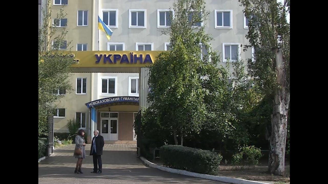 У Новокаховському гуманітарному інституті почали навчати магістрантів за новими напрямками