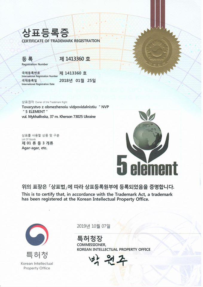 Предприятие Херсонщины зарегистрировало торговую марку в Южной Корее