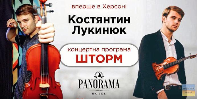 У Херсоні та Новій Каховці відбулись концерти скрипаля Костянтина Лукинюка (Відео)