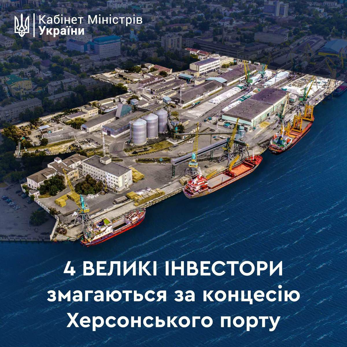 Чотири інвестори змагаються за концесію Херсонського морського порту