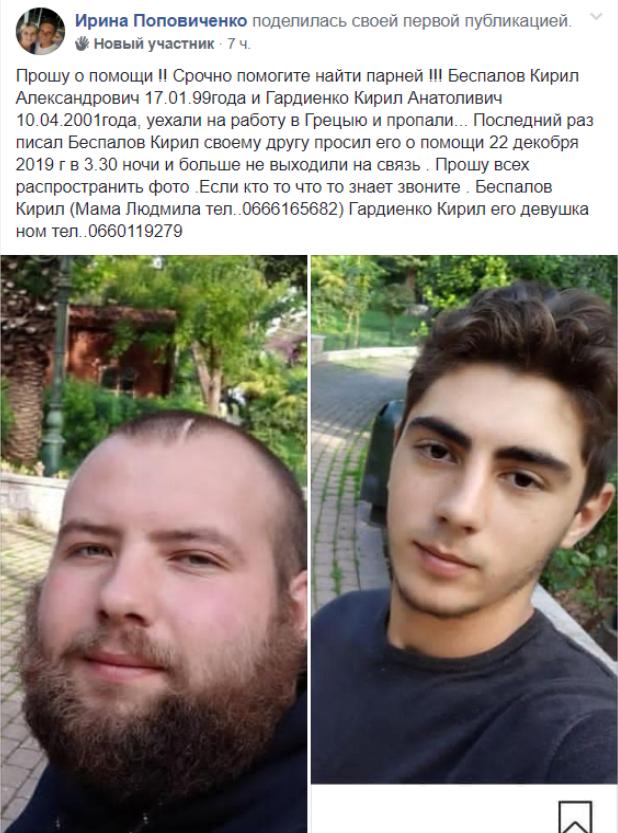 В Греции пропали двое херсонцев: знакомые просят помощи