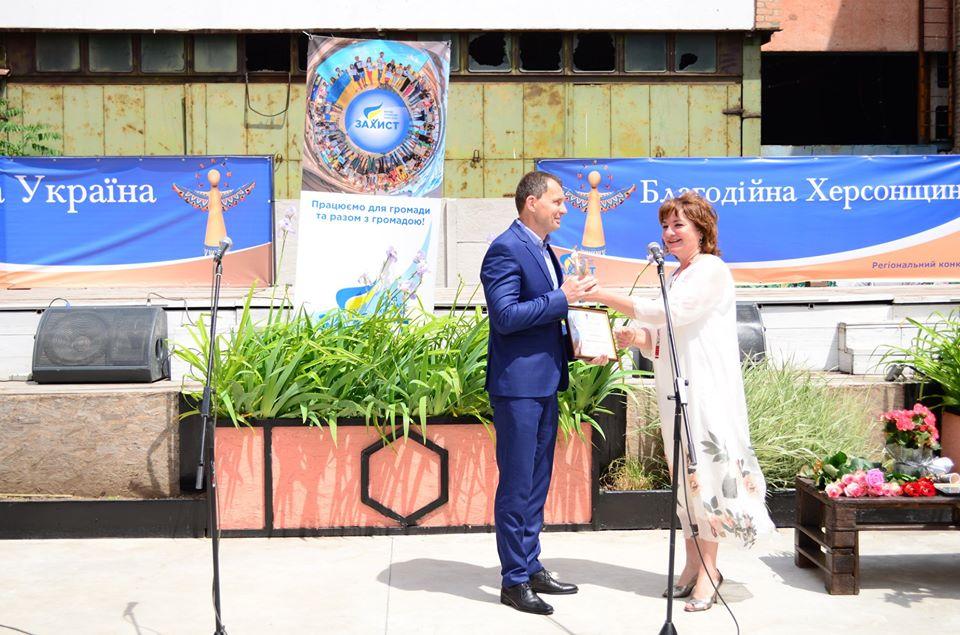 У Херсоні нагородили найефективніших благодійників (Фото)