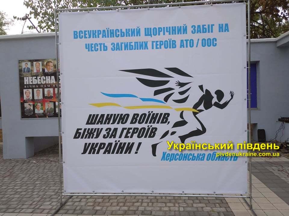 Херсонці долучилися до Всеукраїнського патріотичного забігу з легкої атлетики (Фото)