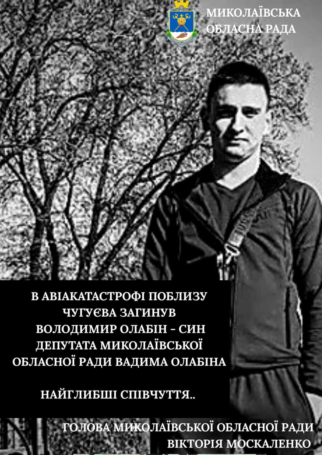 В авіакатастрофі на Харківщині загинув син депутата Миколаївської облради