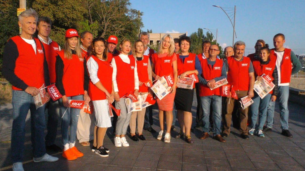 """Партія """"Удар"""" представила кандидатів в депутати Скадовської ОТГ та району (відео)"""