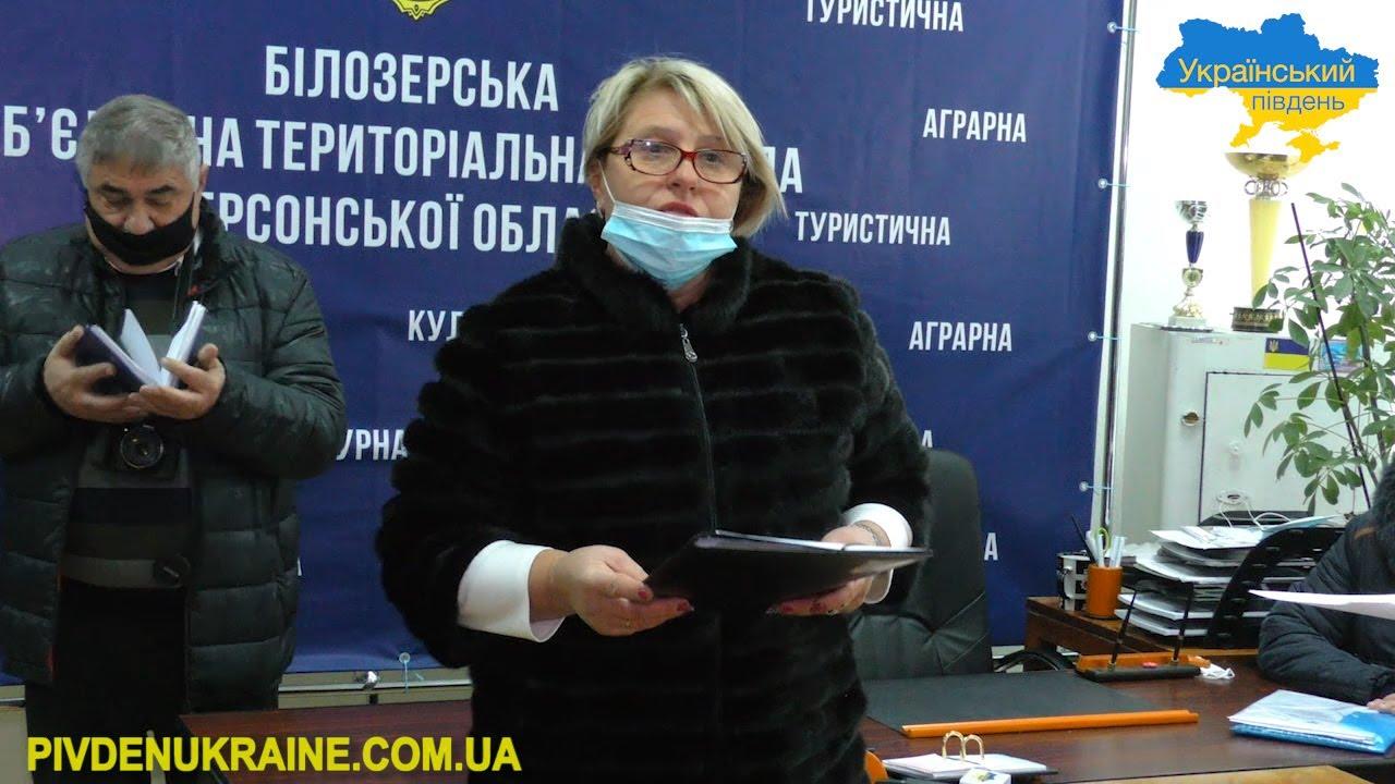 В Білозерській ОТГ відбулась перша сесія  новообраних депутатів (Відео)