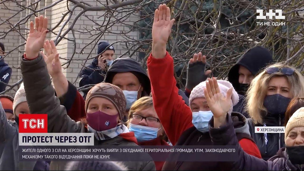 На Херсонщині жителі селища Дніпровське вирішили вийти з Білозерської ОТГ (відео)