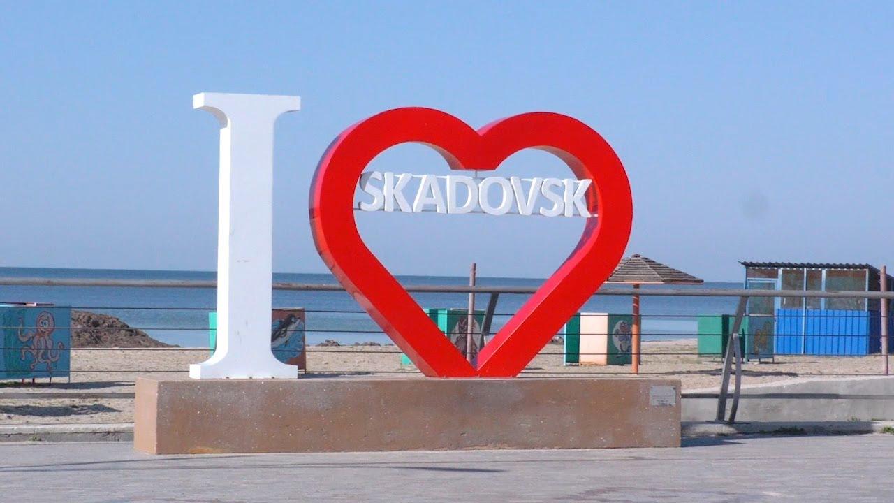 У Скадовську готуються до туристичного сезону (відео)