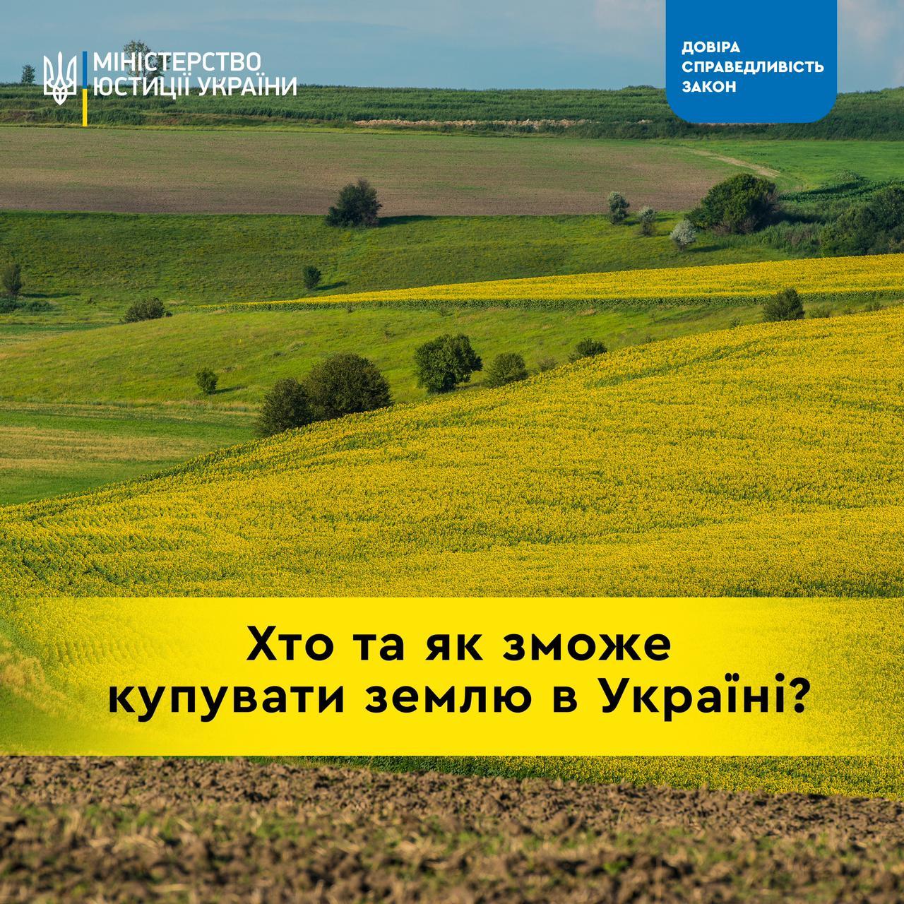 Хто зможе купувати землю в Україні з 1 липня