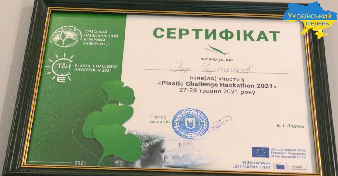 Винахід з біопластику херсонських науковців відзначили на міжнародному конкурсі (відео)