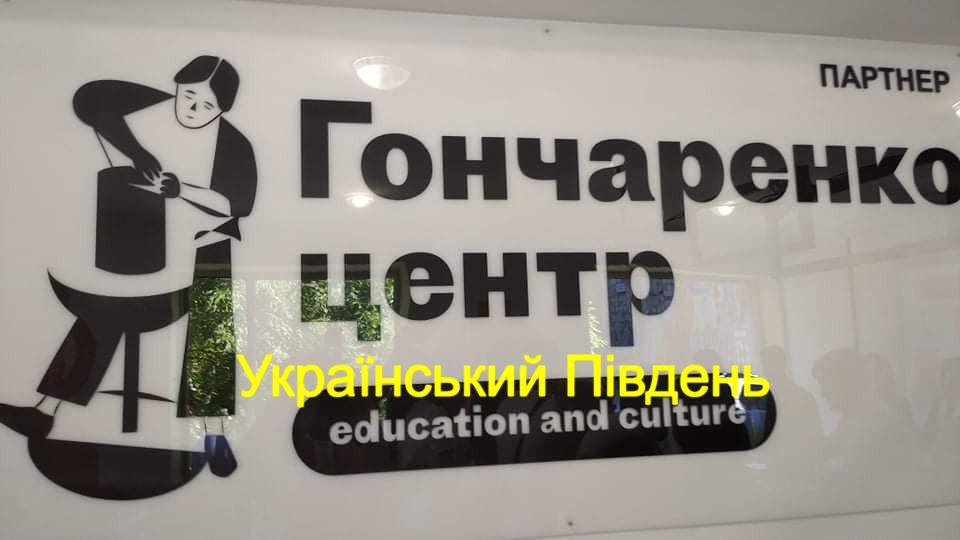 В Олешках відкрили новий освітній центр (фото)
